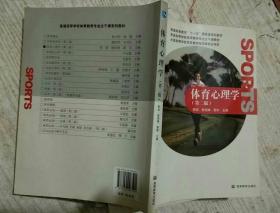 体育心理学(第2版)