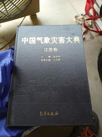 中国气象灾害大典:江苏卷