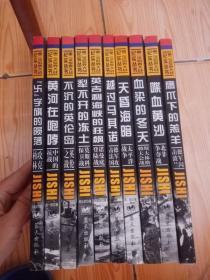 第二次世界大战全程纪实系列丛书(十册全)