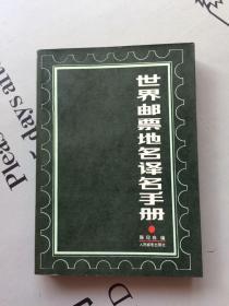 世界邮票地名译名手册