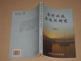 内河水运与运河研究【作者签名钤印本】