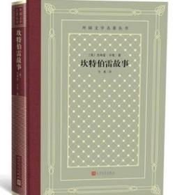 坎特伯雷故事(外国文学名著丛书 精装网格本 全一册)