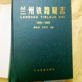C101243 蘭州鐵路局志 1956-1995