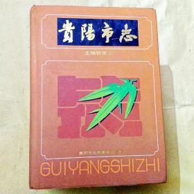C101353 贵阳市志·土地管理志