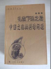 礼教下延之后中国文化批判诸问题【扉页被撕】