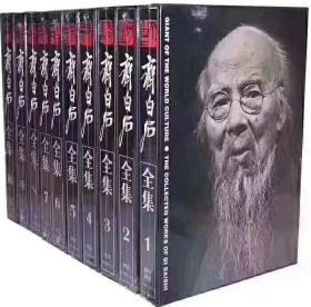 齐白石全集(全10卷)