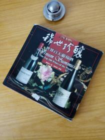 稀世珍酿-世界百大葡萄酒-品.酒