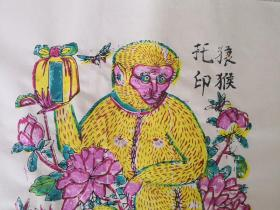 70一80年代武强义兴成画店木版年画版画*猿猴托印富寿年丰两张未裁开