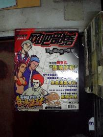 网吧部落 2006 1