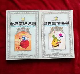 世界童话名著连环画第三辑上、下册2册(即世界童话名著连环画蓝皮第5,6册) 32开