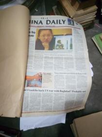 4開原報報紙 中國日報 (英文版)2003年2月5日-28日 合訂