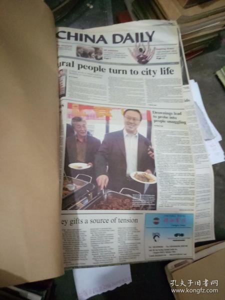 4開原報報紙 中國日報 (英文版)2004年2月 合訂