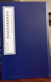 清代新疆建置档案史料(卷三)