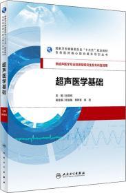 超声医学基础(研究生)