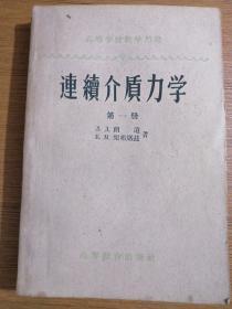 連續介質力學(第一冊)