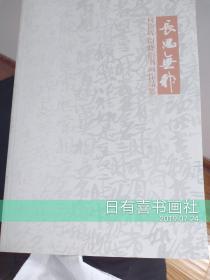 长思无邪    何应辉 尉晓榕书画作品集