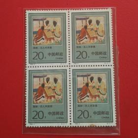 中国邮票围棋-古人对弈图1993-5(2-1)四连张收藏珍藏
