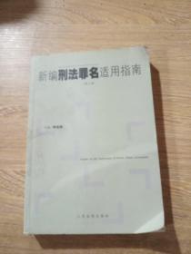 新编刑法罪名适用指南