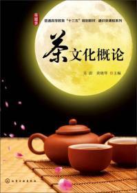 茶文化概论