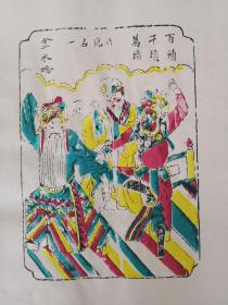 70一80年代武强义兴成画店戏曲木版年画版画*灯谜故事(三)一套6小张未裁开