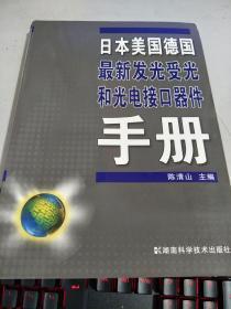 日本美国德国最新发光受光和光电接口器件手册