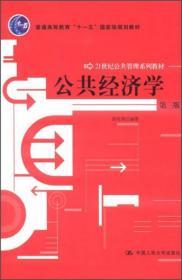 公共经济学:21世纪公共管理系列教材;