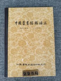 中国丛书综录补正