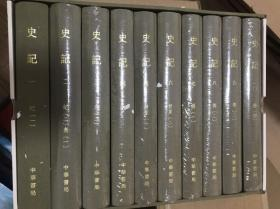 史记 点校本二十四史 全新修订本(精装带编号并附藏书票)全10册 一版一印