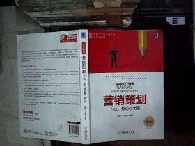 营销策划:方法、技巧与文案(第3版) .