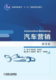汽车营销 第3版