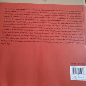 中古中國文殊五臺山圖像學:根據7至10世紀敦煌繪畫資料的研究(法文)