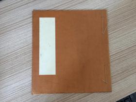民国日本出版《赵子昂行书千字文》线装一薄册全, 【古帖全集】第二辑