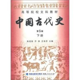 中国古代史(下册)(第5版) 朱绍侯 海峡出版发