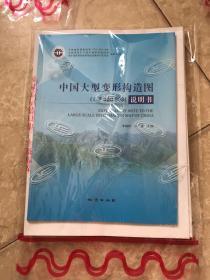 中国大型变形构造图(说明书)【附地图】缺涵套