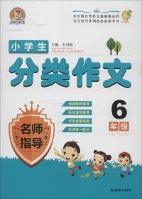 小学生分类作文名师指导(6年级)