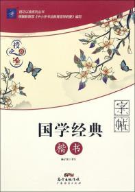 授之以渔系列丛书:国学经典字帖(楷书)
