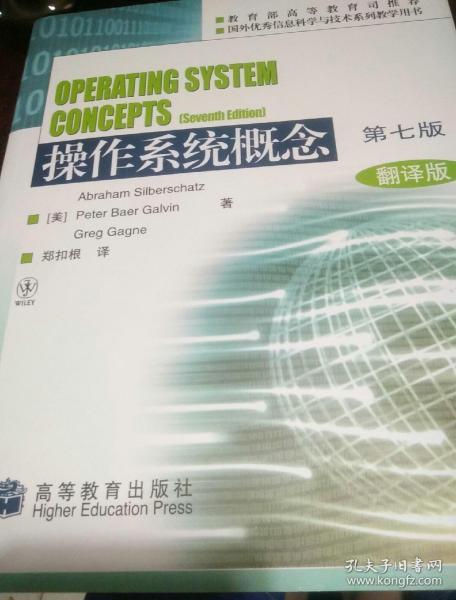 操作系统概念(第七版)