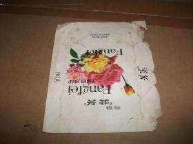 商标:芳菲香皂