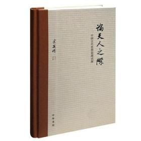 正版现货塑封全新  论天人之际:中国古代思想起源试探