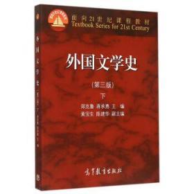 外国文学史 下 第三版 郑克鲁 蒋承勇 黄宝生 高