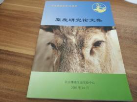 麋鹿研究论文集(纪念麋鹿还家20周年)