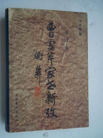 曹雪芹家世新考(增订本) [B----12]