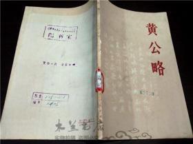黄公略  谢秉忠 金振林 执笔  湖南人民出版社 1978年一版一印 大32开平装
