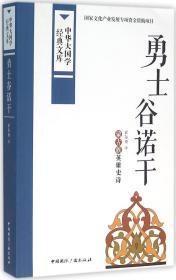 勇士谷诺干:蒙古族英雄史诗