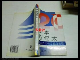 日本与亚太-世纪之交的分析与展望