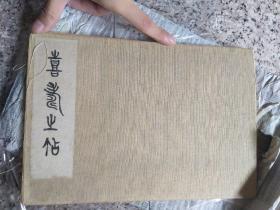 喜寿之帖 日本各界要人题字 品相极好,纸质精良,十五折,有五米以上,收藏好品 大开本