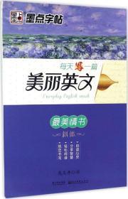 墨点字帖每天写一篇美丽英文 最美情书/硬笔书法钢笔字帖