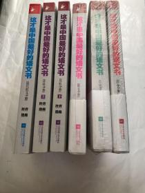 (全套6册)这才是中国最好的语文书:诗歌分册(2册)+散文分册(2册)+小说分册+综合分册  (共6本)