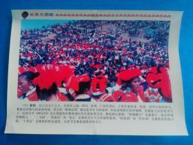 大尺寸新闻展览片 民族大团结(31)彝族,分布在云南、四川、贵州、广西
