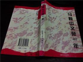 马鞍山文苑40年 杨果主编 1996年一版一印 安徽文艺出版社  大32开平装
